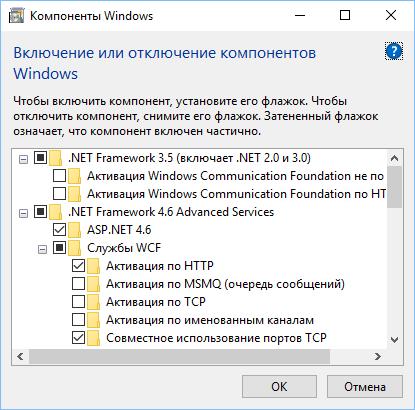 Компоненты .NET для Windows 10