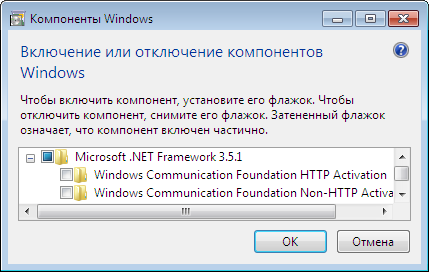Компоненты .NET для Windows 7